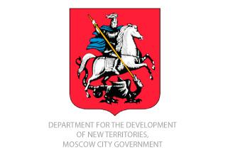 Департамент развития новых территорий Москвы