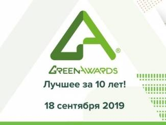 Премия Green Awards: High performance buildings 2019