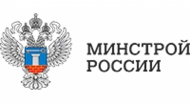 Ministry of construction and housing utilities of the Russian Federation - Federal Executive body