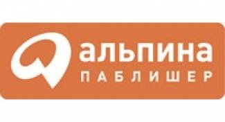 Official publishing house of the Forum: «Альпина Паблишер»